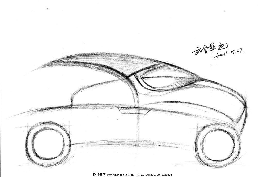 汽车 工业设计