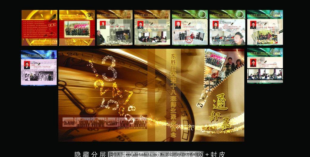 通讯录 同学录 画册 纪念册 册子 回忆录 画册设计 广告设计模板