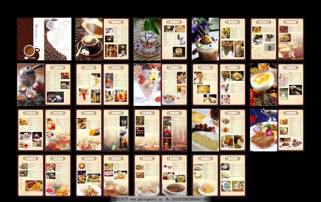 菜单设计cdr 菜谱 港式奶茶 港式菜单 西餐菜谱菜单咖啡 咖啡菜谱菜单