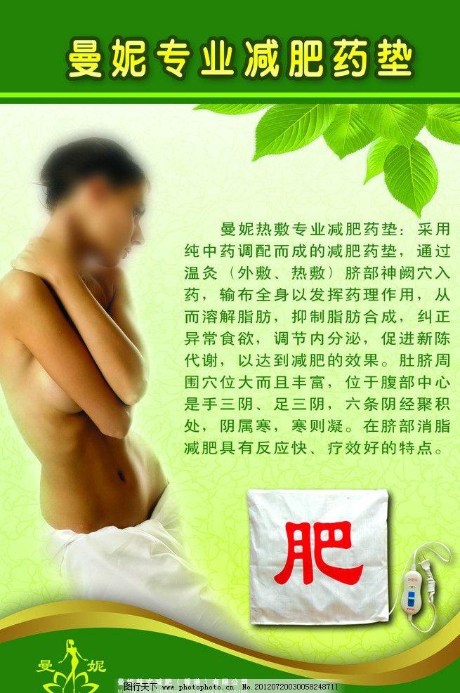 曼妮 韩式减肥 挂图 中药热敷 专业减肥药垫 海报设计 广告设计模板