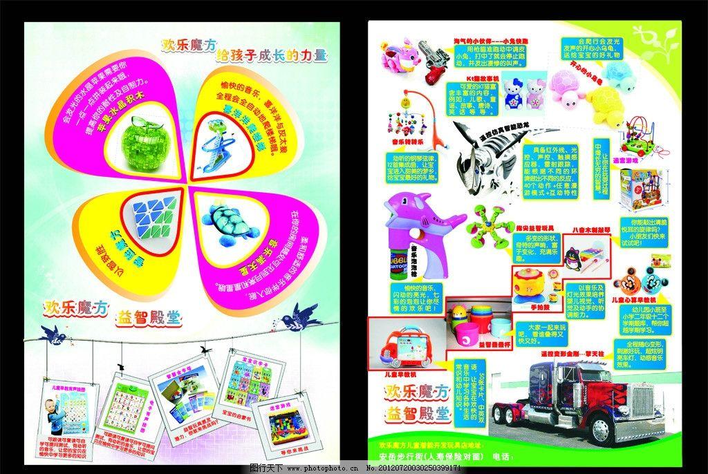 儿童宣传单 宣传单 魔方 欢乐魔方 益智股堂 孩子 玩具 儿童玩具 dm
