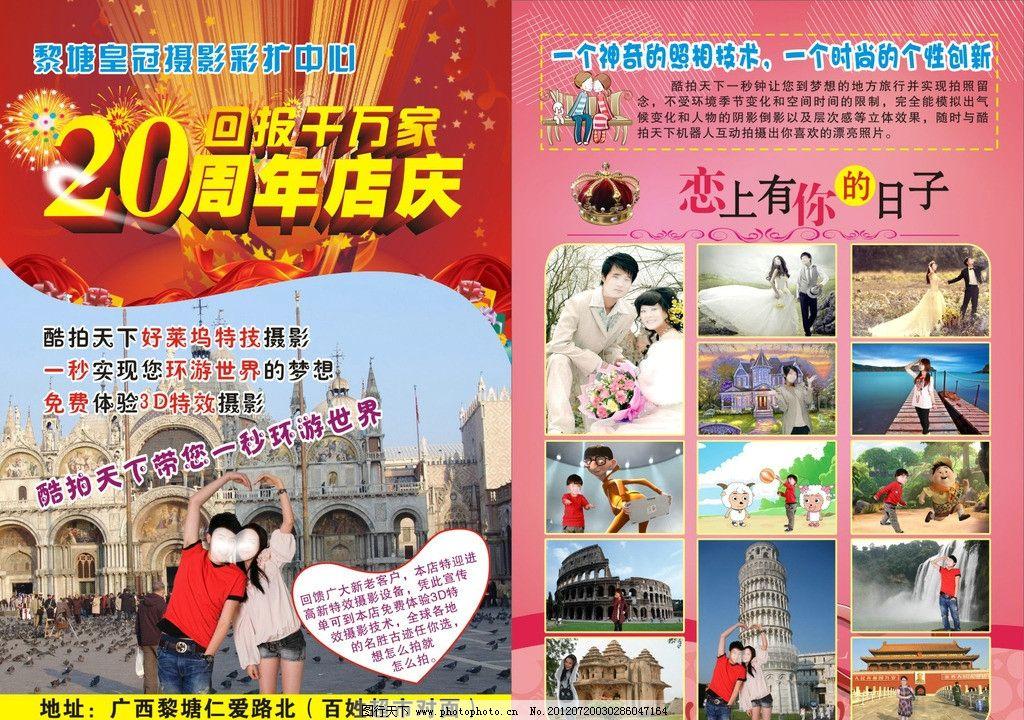 摄影婚纱宣传单 周年店庆 婚纱照 相片 dm宣传 红色背景 彩带 烟花