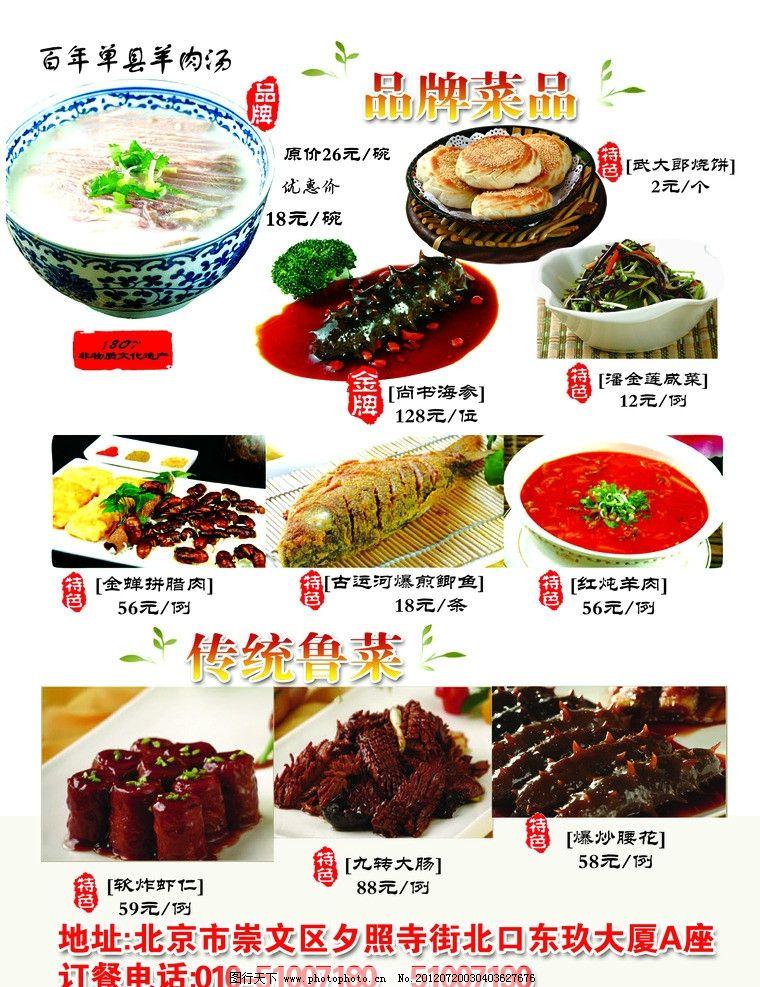 菜品宣传单图片图片