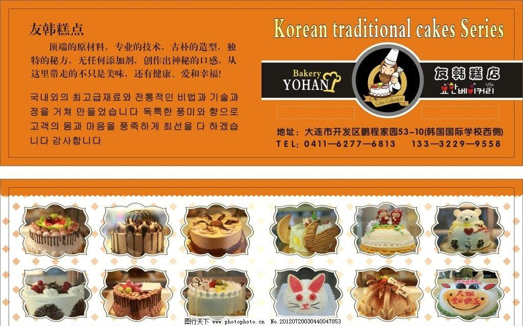 蛋糕店折卡 各种蛋糕 菜单菜谱 广告设计 矢量 cdr