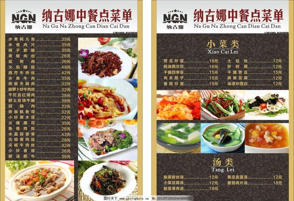 纳古娜中餐点菜单图片