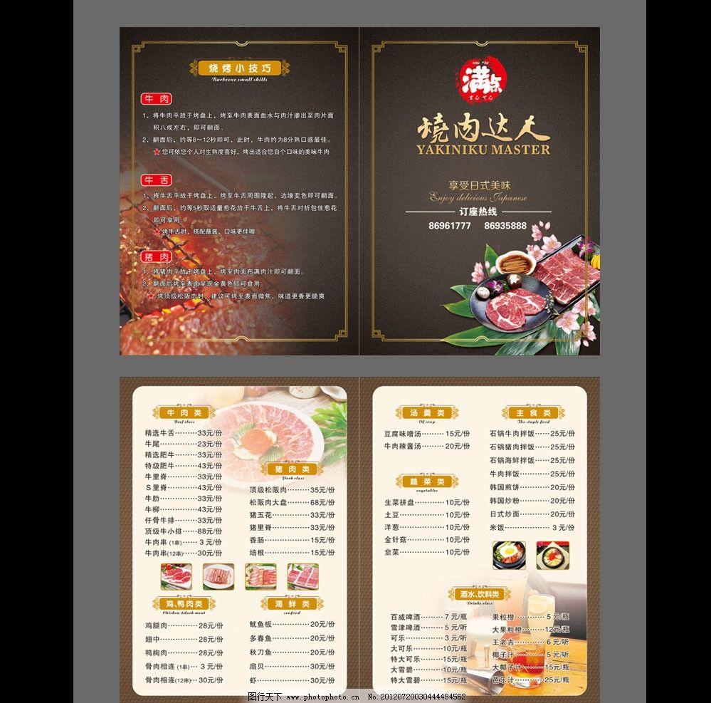 烧肉达人菜谱菜单设计图片