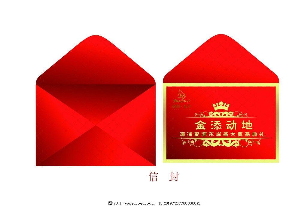 信封 精美信封 边框 精美底纹 欧式金色边框 信封造型 psd分层素材 源