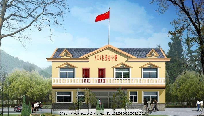 村委会办公楼效果图 新农村 规划 山区 绿化 汽车 人 蓝天 红旗