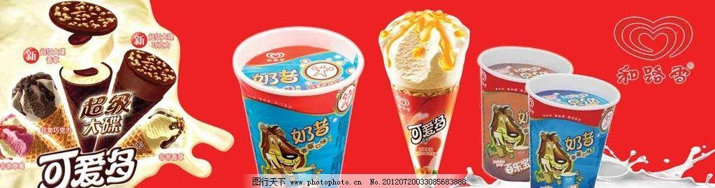 和路雪冰淇淋 和路雪标志 牛奶底图 和路雪可爱多冰淇淋 和路雪百乐宝