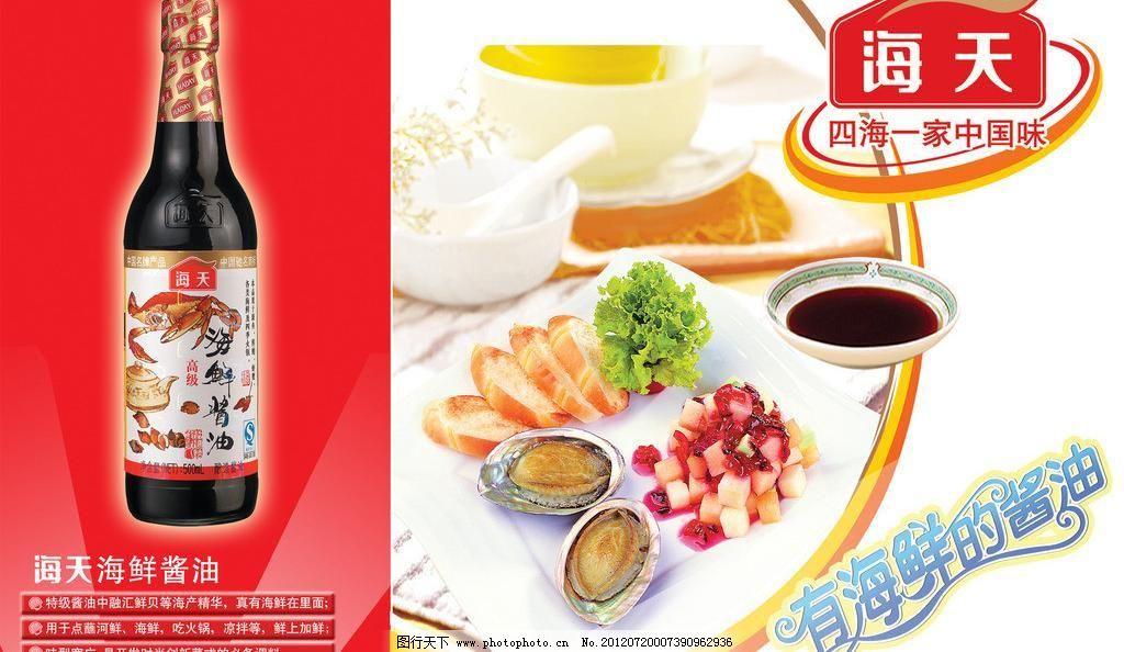 广告设计模板 国内广告设计 海报设计 海天 喷绘 源文 源文件 天酱油