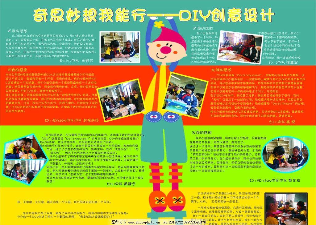 中学版面 中学 版面 彩色 红色 绿色 黄色 蓝色 创意 可爱 排版 学校