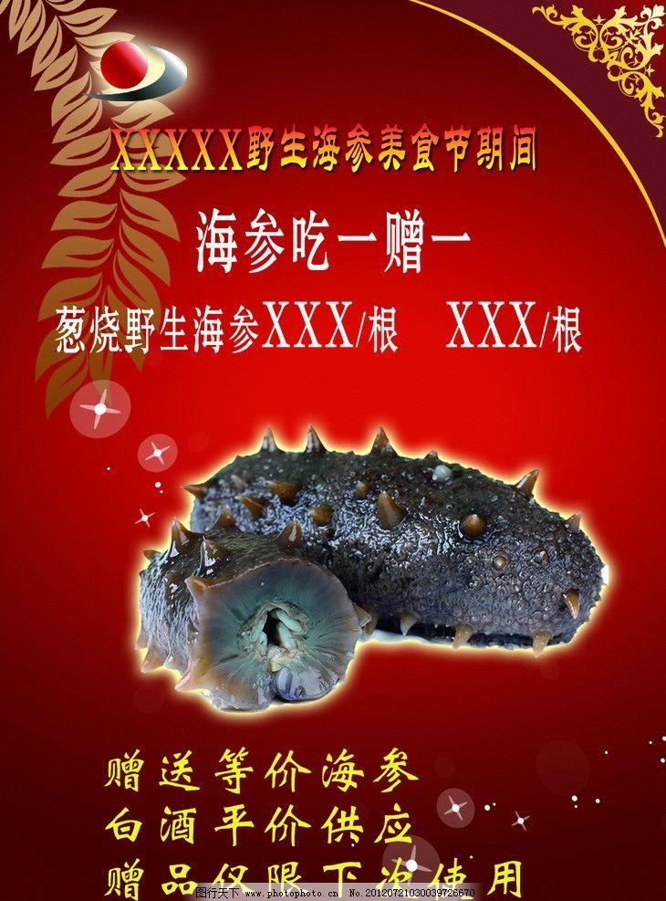 海参 海鲜 美食 店庆 海报设计 广告设计模板 源文件 300dpi psd