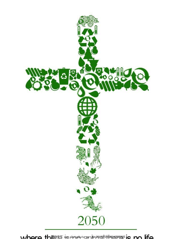 保护小动物 环保 海报 十字架 广告设计模板 源文件