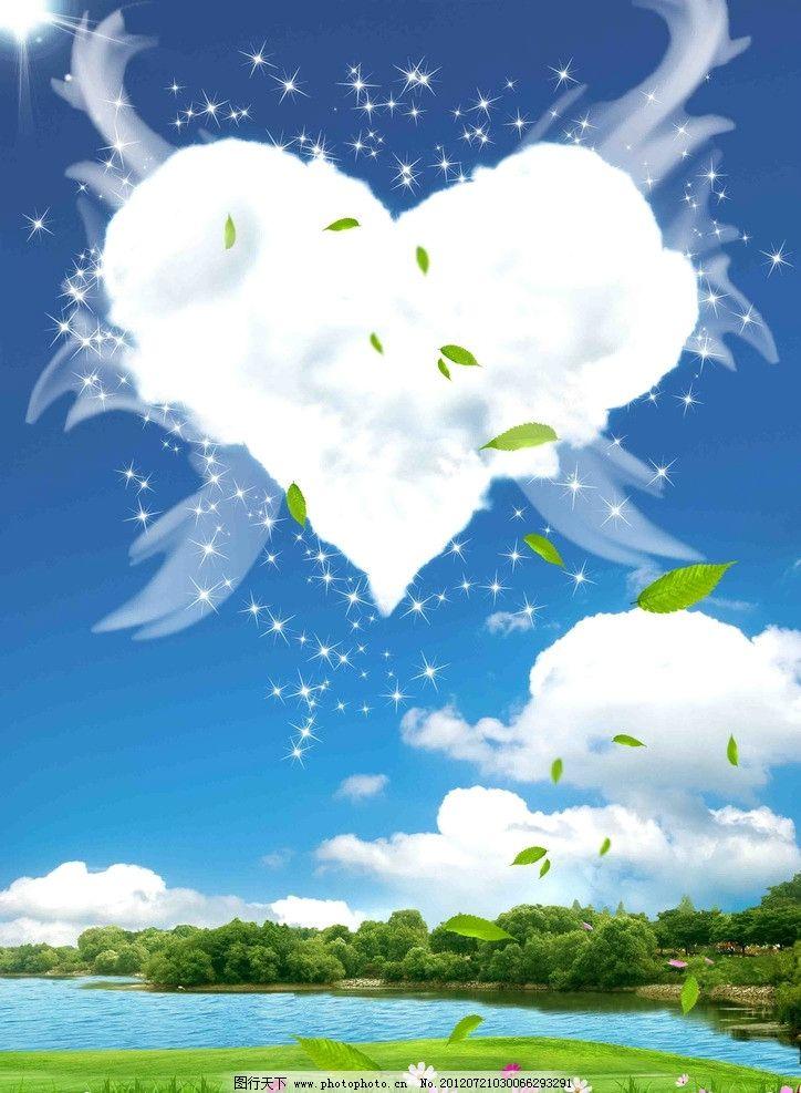 美丽风景 心形云彩 湖 树林 花草 树叶 广告设计模板 源文件