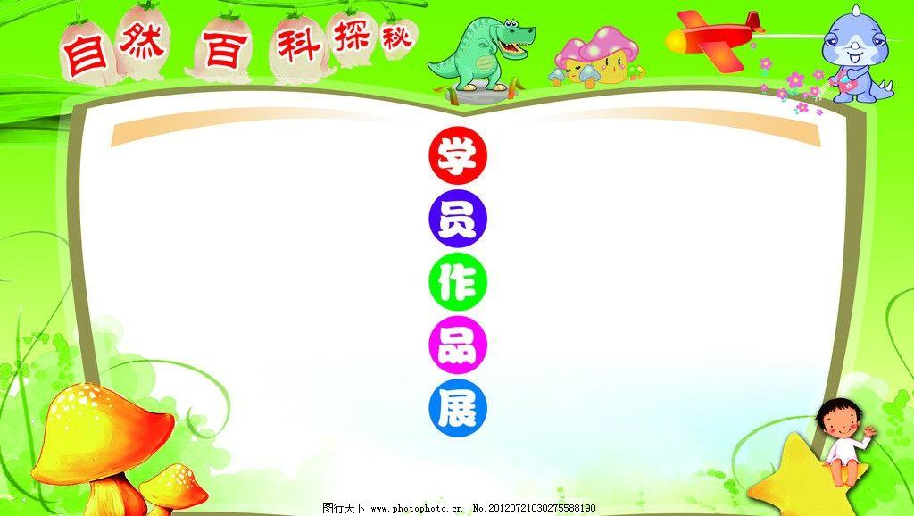 幼儿园作品展图片