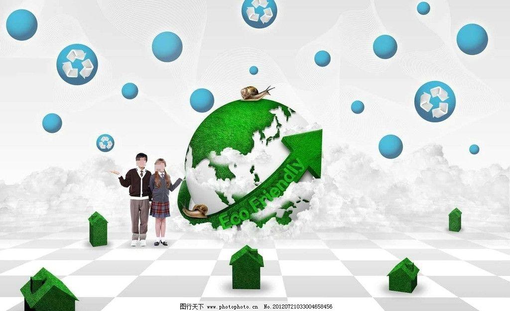 大学生环保标志图片图片
