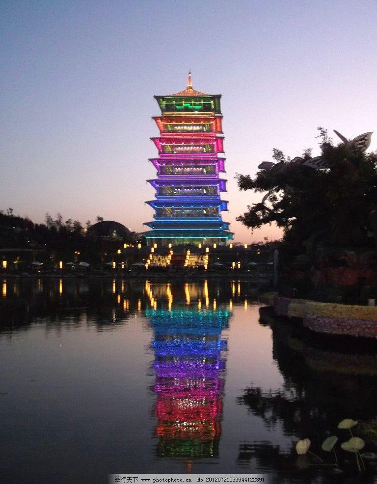 长安塔 夜景 湖边 西安 风景名胜 国内旅游 旅游摄影 摄影 72dpi jpg