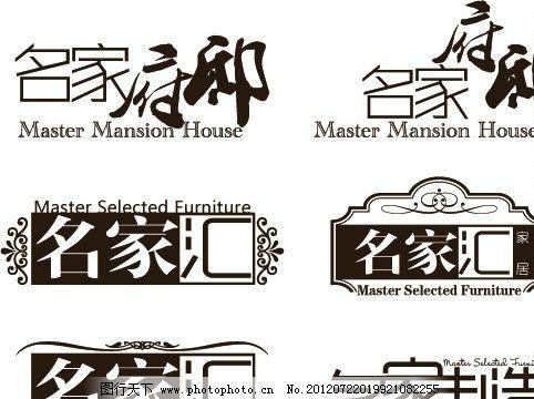 标志/原创房地产或家具店LOGO标志图片