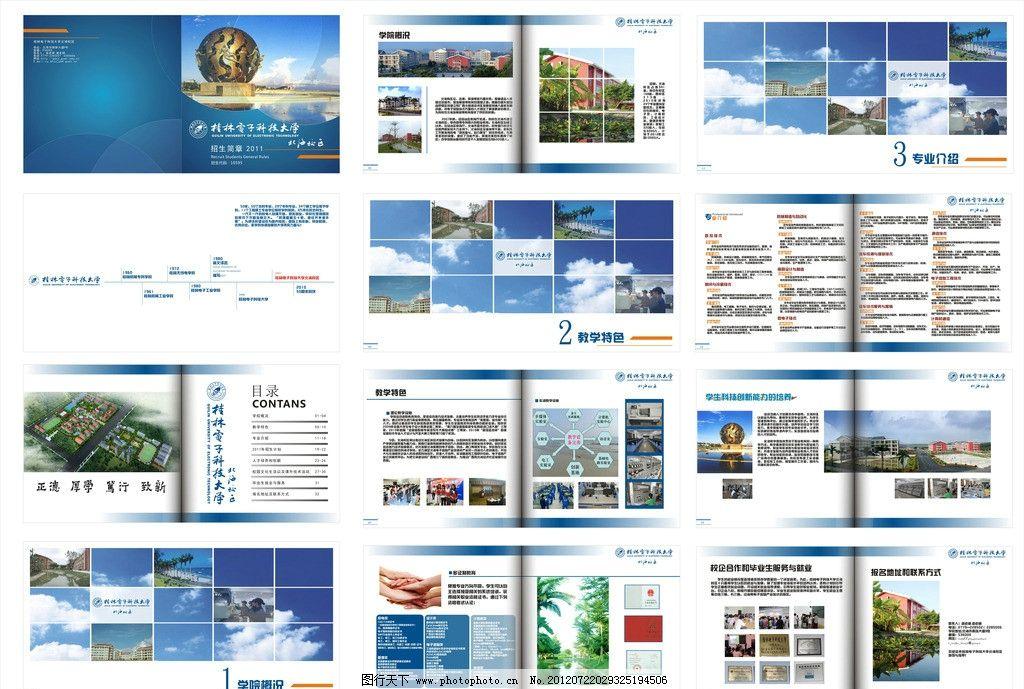 学校招生宣传手册 学校招生 宣传 手册 扉页      画册 毕业 教学楼