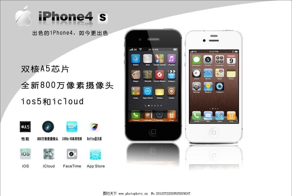 苹果4_苹果4 ip4(位图组成)图片