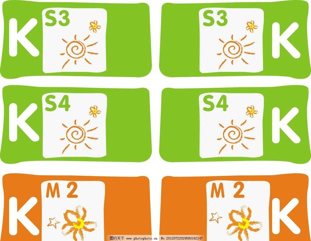 幼儿园班牌 卡通班牌 英文班牌 矢量设计