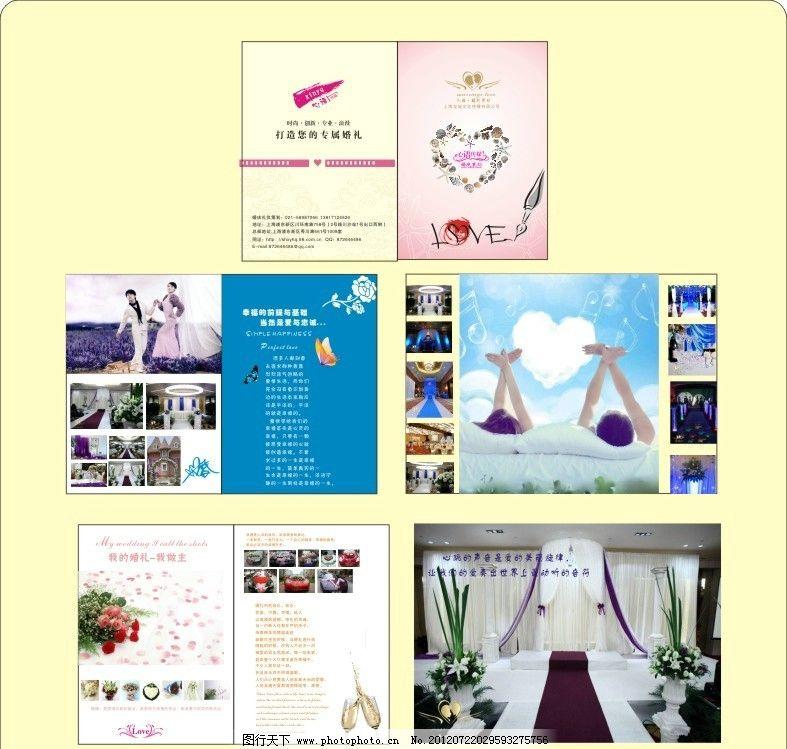 唯美宣传册 宣传册 爱情 爱心 婚礼布置 婚礼现场 婚纱照 宣传页 宣传