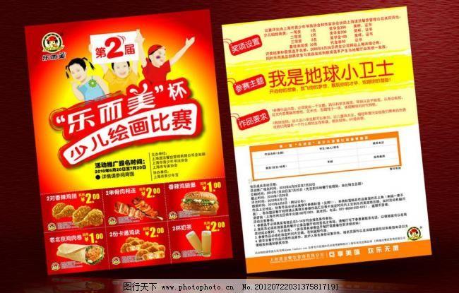 汉堡包 饮品 大红色 绘画比赛宣传单 dm宣传单 广告设计 矢量 ai 淘宝
