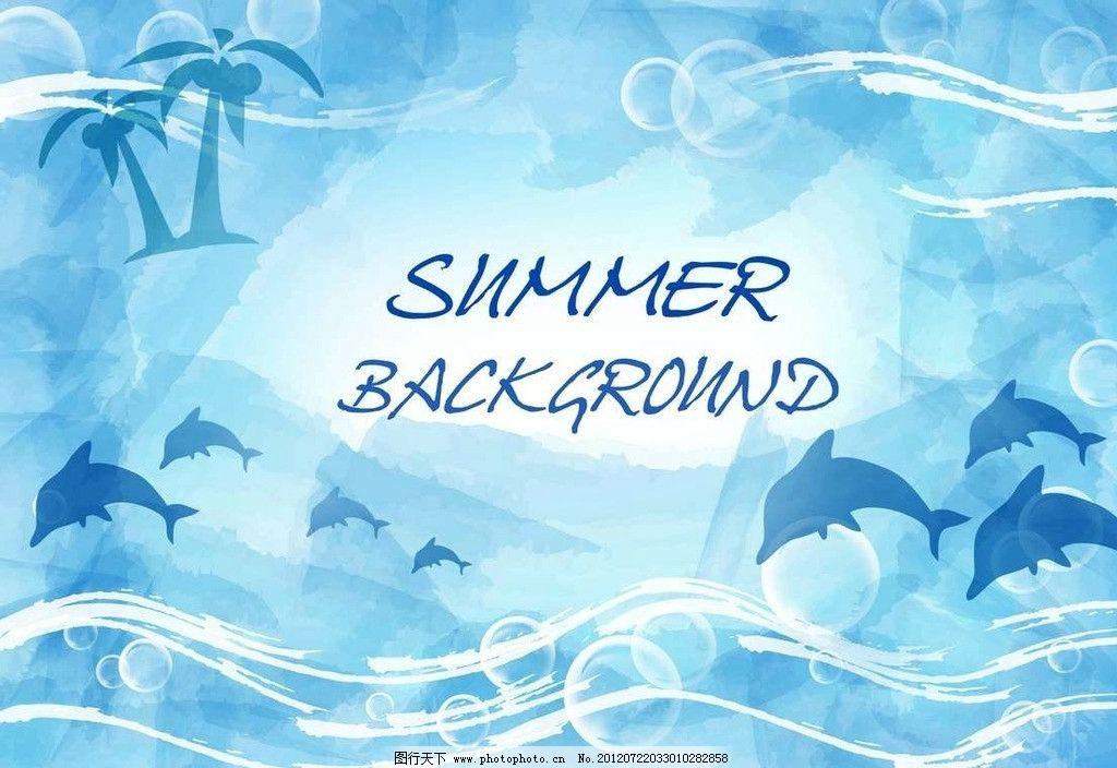 海洋世界 海底世界 椰子树 大海 海豚 水浪 海浪 水墨 水彩 卡通 油画