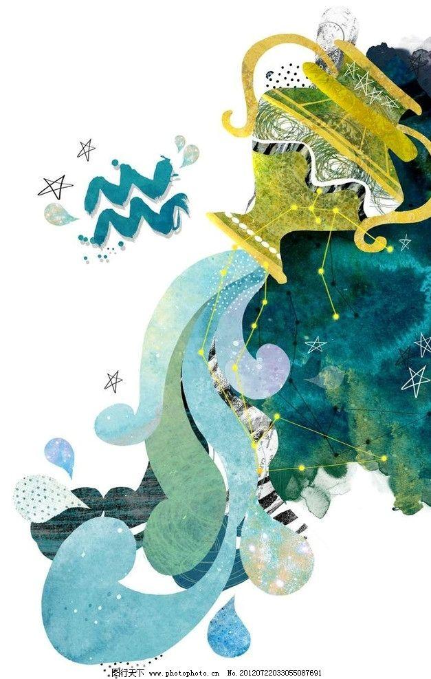 十二星座 欧美 神话 童话故事 卡通 漫画 水彩画 水墨画 浪漫 梦幻