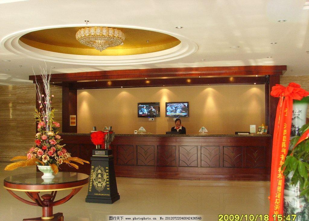 酒店大堂 吊顶 前台 装饰 灯光 接待 商务场景 商务金融 摄影 96dpi图片