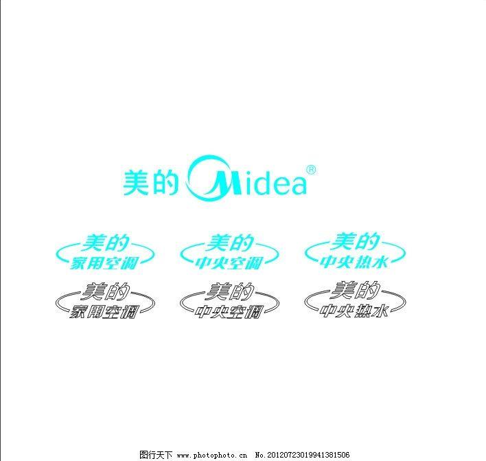 美的标志 美的 家用空调 中央空调 中央热水 标志 矢量图 企业logo