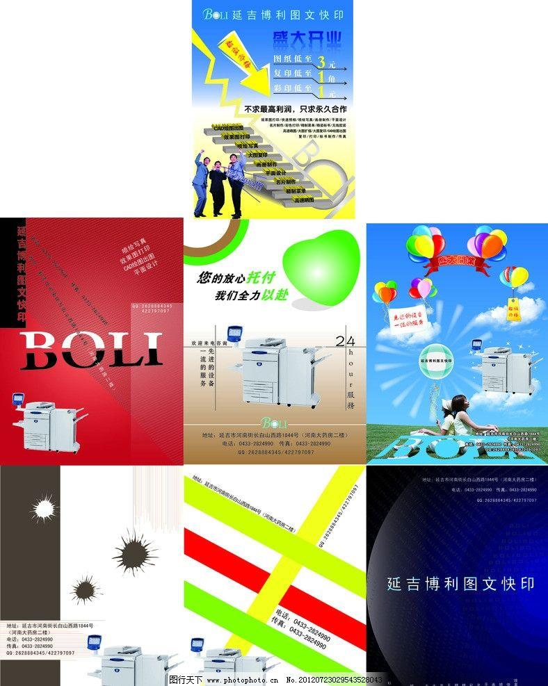 图文店 设计公司宣传单 设计公司 广告公司 宣传单 促销单 图文 设计
