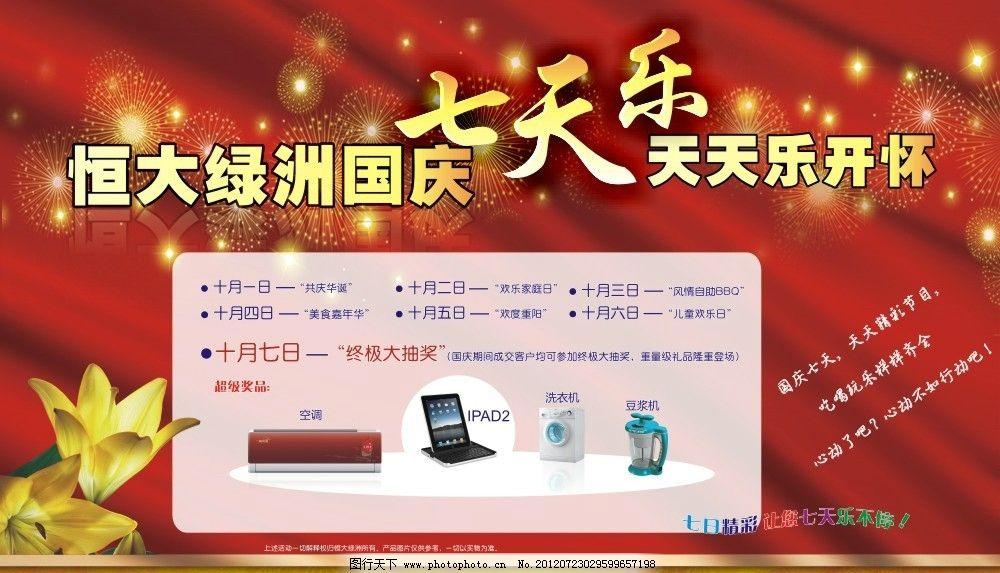 国庆节 十一 七天乐 乐开怀 奖品 空调 iphone 榨汁机 洗衣机 背景