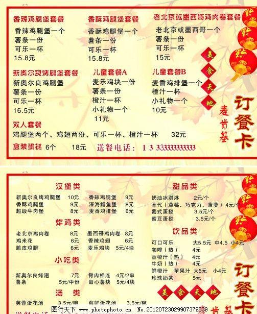 订餐卡 菜单 麦肯基 dm单 美食 汉堡 可乐 鸡腿 名片卡片 广告设计