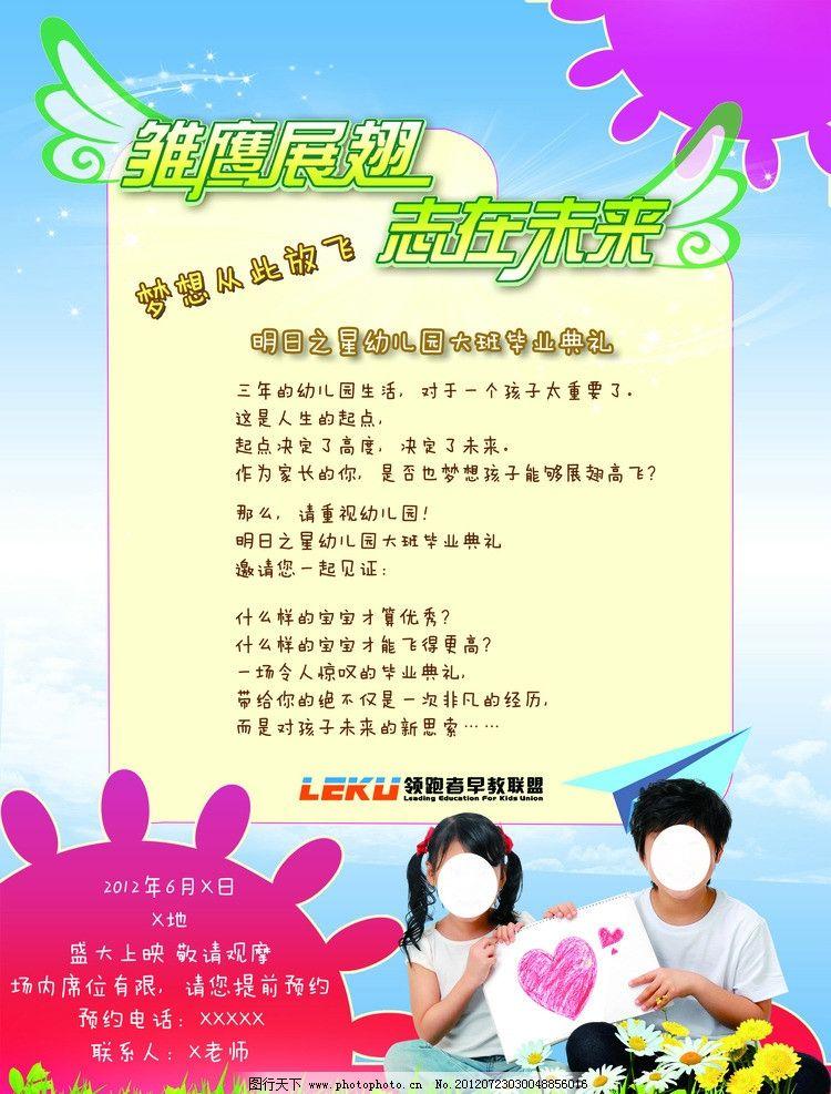 幼儿园毕业典礼海报 可爱 邀请函 毕业典礼 毕业 蓝色 小可爱 韩国 幼