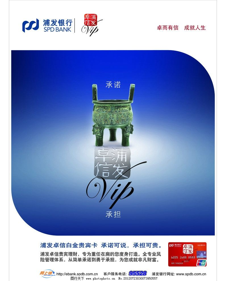 浦發銀行白金卡標準海報圖片