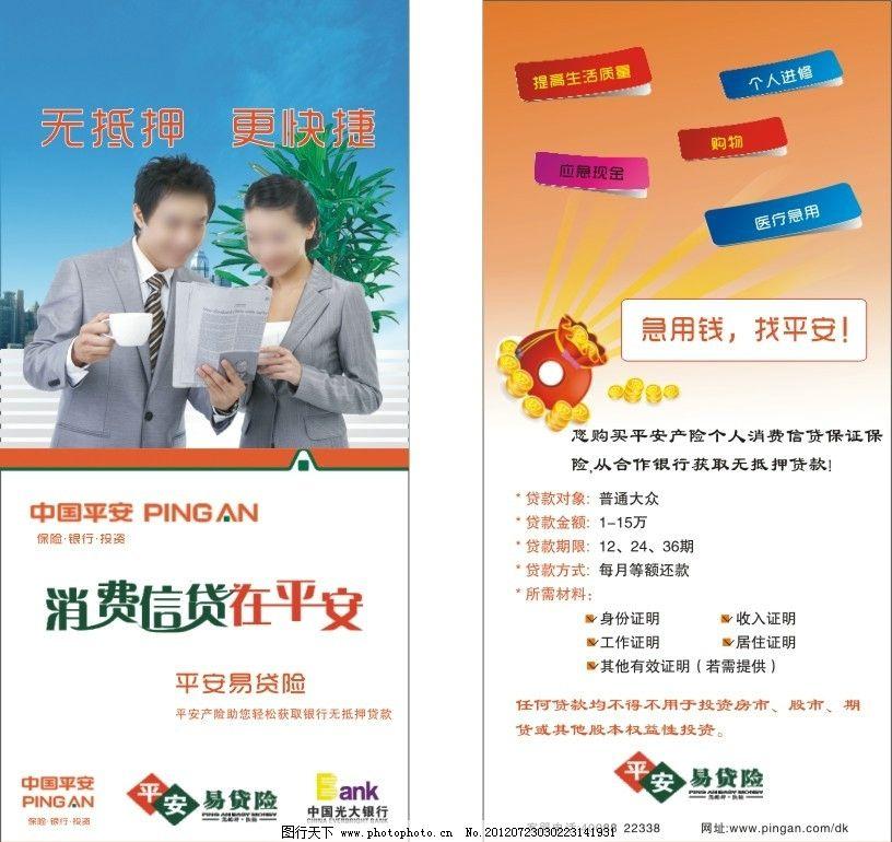 消费信贷在平安 金币钱袋 中国光大银行logo 中国平安logo 平安保险贷