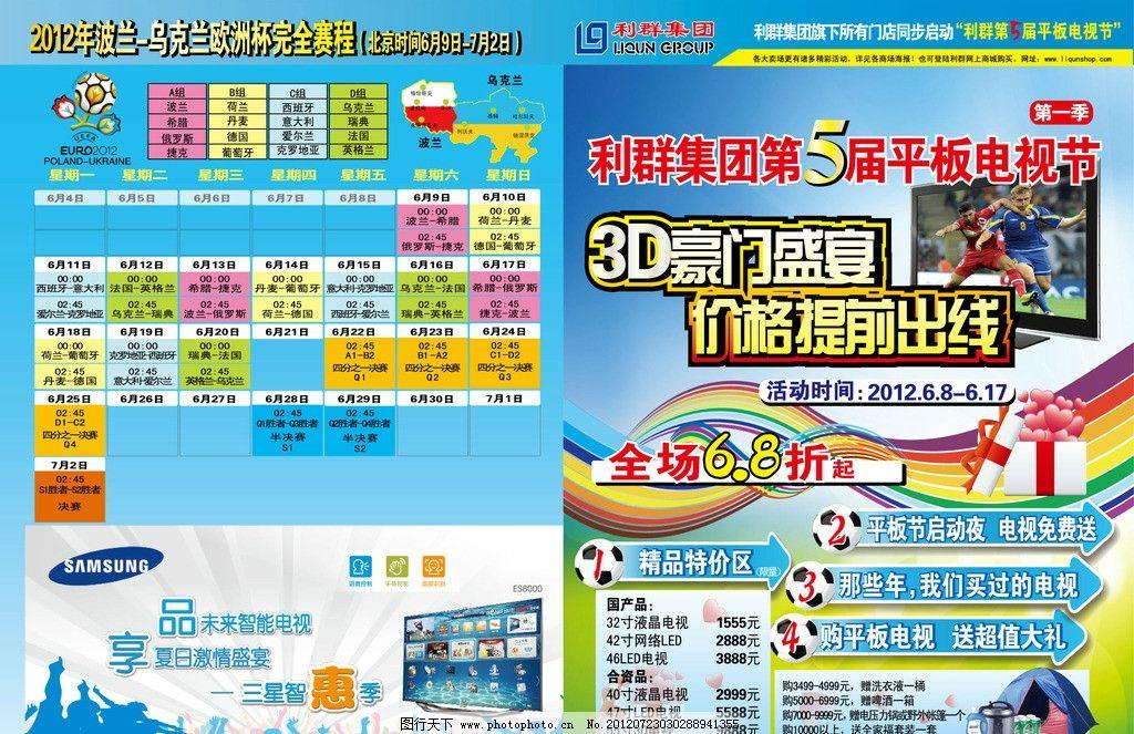 平板电视 暑期 平板 电视 3d 欧洲杯 足球 家电 dm 海报 蓝色 夏 电器