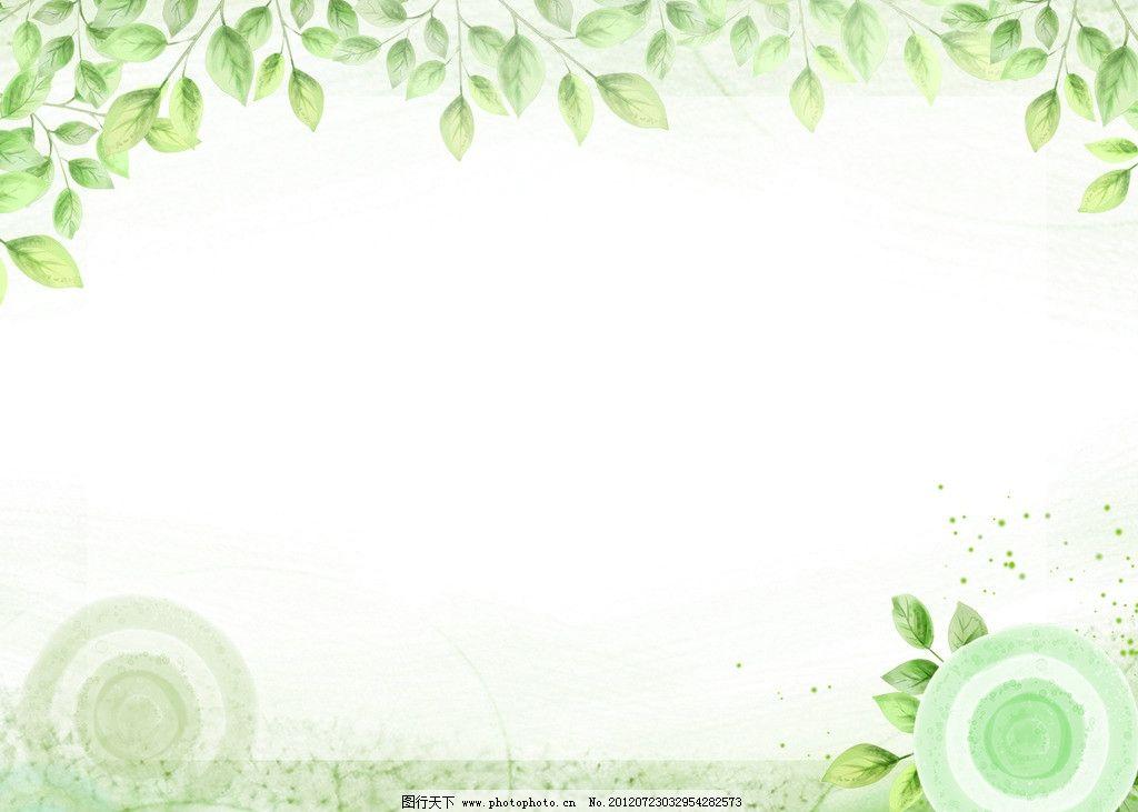 背景板 树叶 手绘 圆 模板 课题板 源文件
