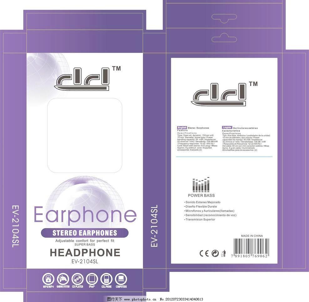 耳机包装盒图片