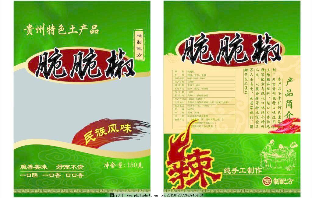 辣椒软包装图片,包装袋 包装设计 底纹 广告设计 绿色