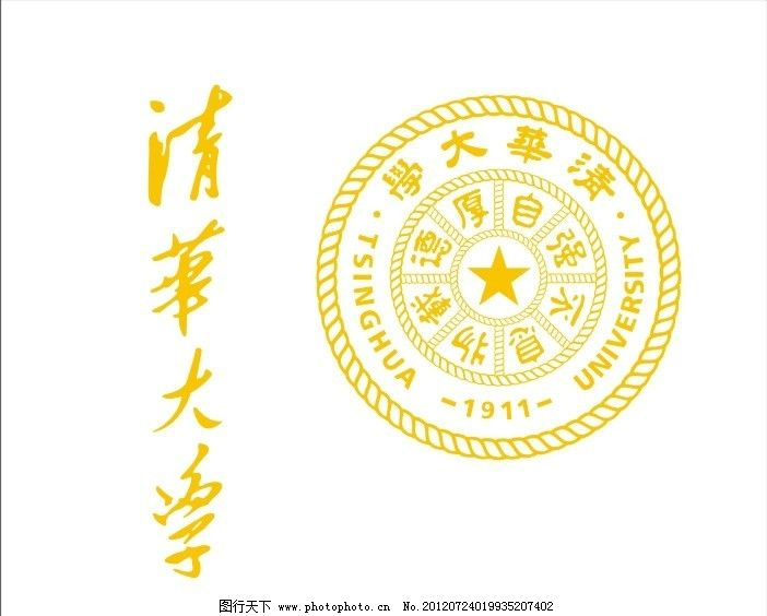 清华大学 logo 校徽 企业logo标志 标识标志图标 矢量 cdr