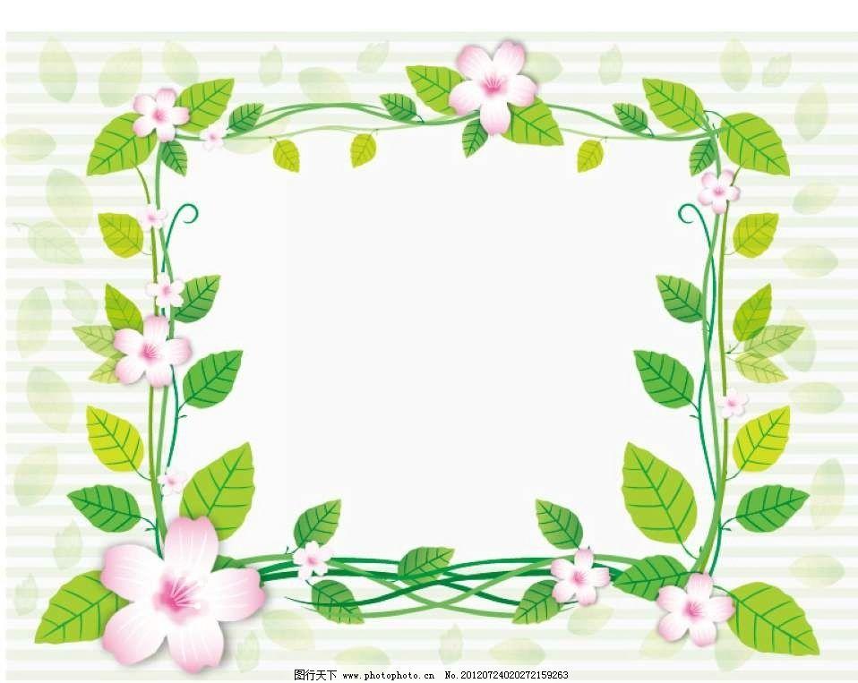 鲜花绿叶背景 花朵 花草 叶子 树叶 绿植 花瓣 广告 底纹 图案