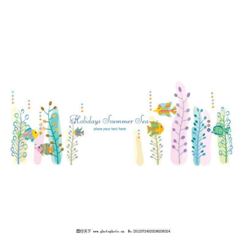 小鱼水草背景 海洋 海底世界 广告 底纹 图案 图腾 线条 花纹