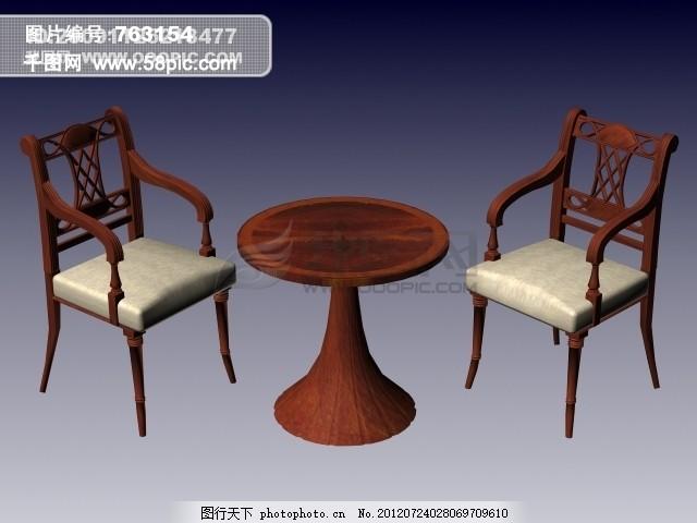 3d欧式茶几椅子