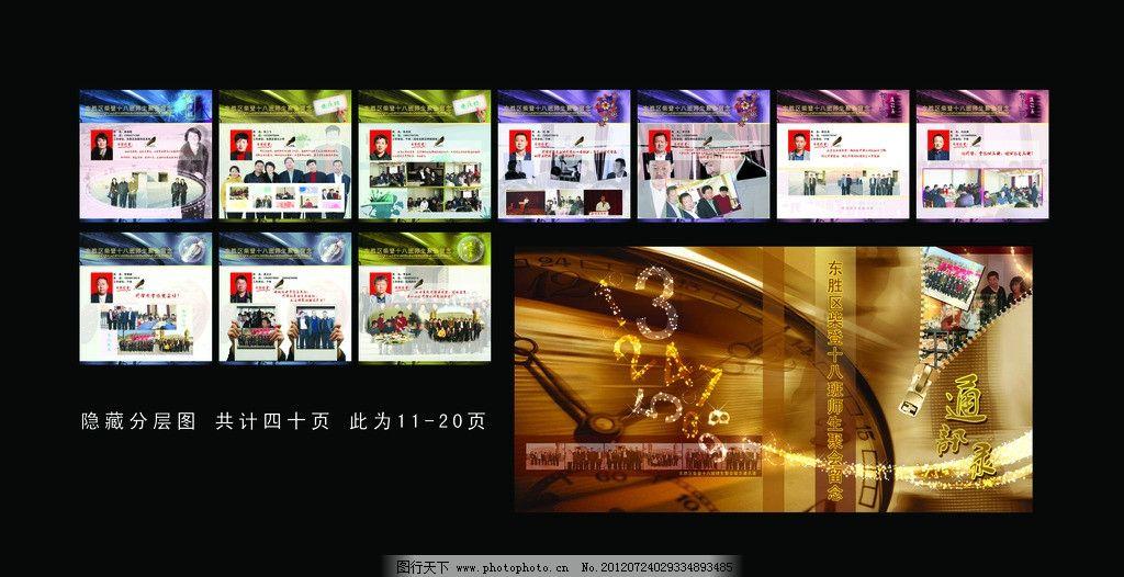 通讯录 同学录 画册 纪念册 册子 回忆录 画册设计 广告设计模板 源