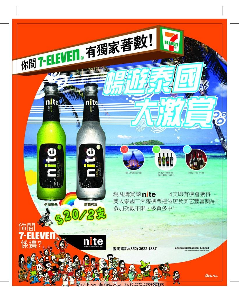 酒的海报 酒 海景 促销 海报 旅游 便利店 矢量图库 广告设计 矢量 ai