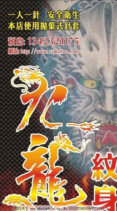 纹身 纹身广告 纹身海报 龙头 九龙 电话 火焰 广告设计 矢量 cdr