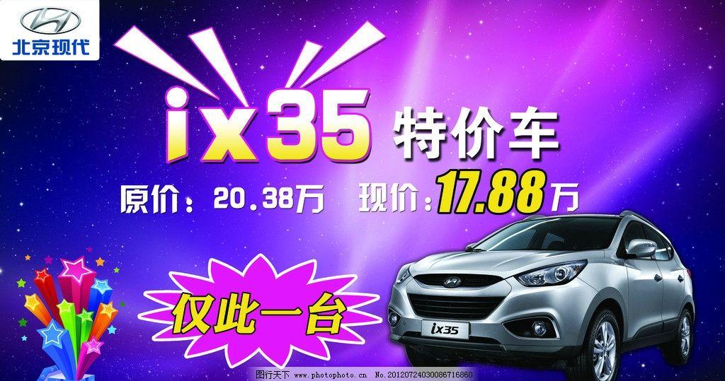 北京现代汽车 车顶牌 特价牌 星星 礼物 广告设计模板 源文件