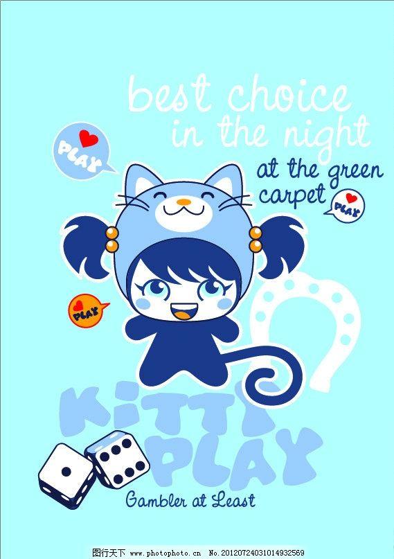 可爱猫女 可爱猫咪 快乐猫女 顽皮骰子 其他设计 广告设计 矢量 ai